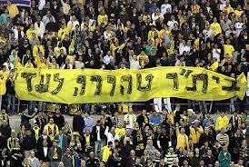 Beitar will remain pure
